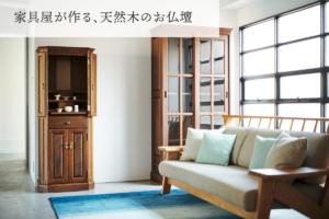 家具屋が作る天然木のお仏壇