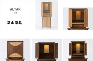 葉山家具の家具調仏壇